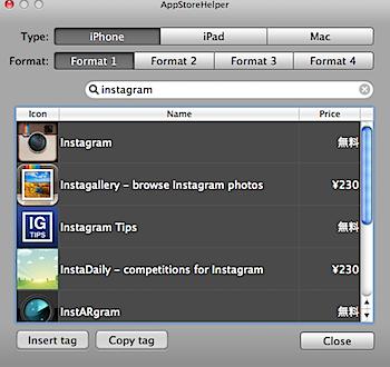 「AppStoreHelper」iPhone/iPadのアフィリエイトリンクを光速で生成する神ソフト!