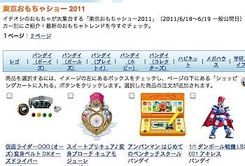 Amazon「東京おもちゃショー 2011」特集ページ