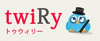 ツイッターで誰とたくさん会話しているかが分かる「twiRy(トゥイリー)」