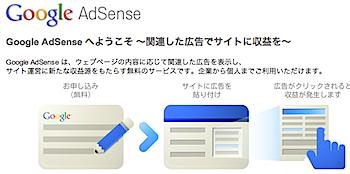 「Google AdSense」8周年を迎える
