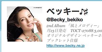 ベッキー♪♯、ツイッターを始める