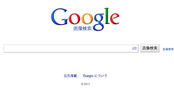 Google画像検索「画像で検索」が可能に