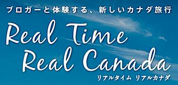 【ネタフル・カナダ支局】開設準備中(iPhone海外旅行準備編)