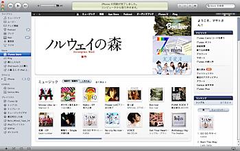 iTunes Storeの認証が5台になったら行なう認証解除の方法