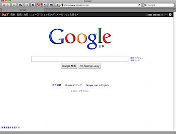 Googleのインターフェースが新しくなりナビゲーションバーが黒に