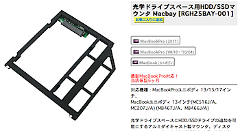 「MacBook Pro」光学ドライブを取り出して「Macbay」にSSDを入れて換装する予定