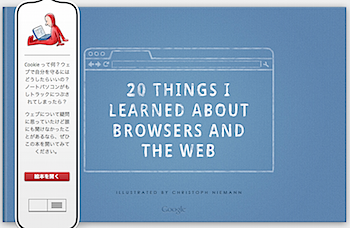 ブラウザやウェブについて知っておきたい20のこと