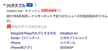 Google、日本語の検索結果にも「+1」ボタンを表示