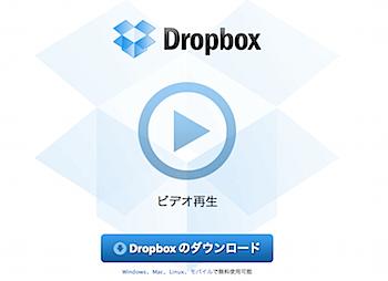 DropboxとEvernoteの月間国内利用者数がそれぞれ50万人を超える