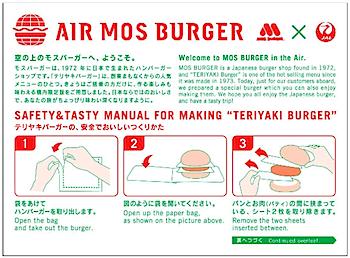 JAL国際線の機内食に自分でつくる「エアモスバーガー」