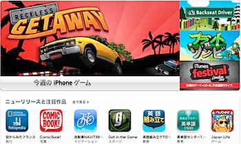 App Storeのアプリが一斉値下げ