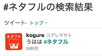 ツイッター、日本語ハッシュタグの利用が可能に