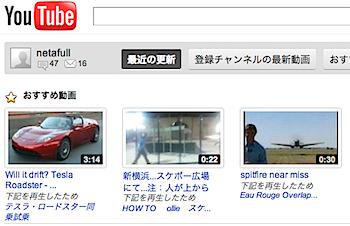 YouTubeの動画に自動で日本語字幕を付けられる機能