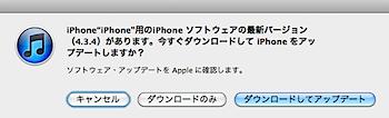 「iOS 4.3.4ソフトウェア・アップデート」リリース