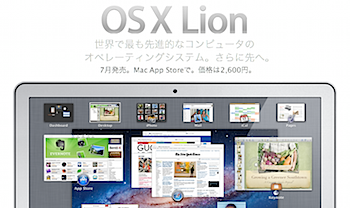 「Mac OS X Lion」リリースは2011年7月20日
