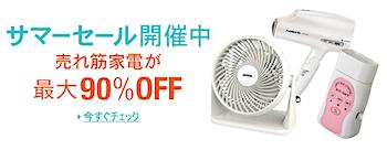 Amazonホーム&キッチンストア【最大90%OFF】売れ筋家電サマーセール