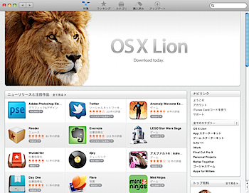 「Mac OS X Lion」Mac App Storeで販売開始