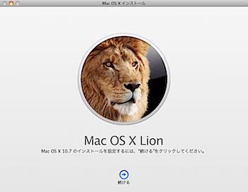 「Mac OS X Lion」インストールしてみた