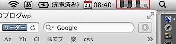 「Mac OS X Lion」メニューバーに表示された名前を消す方法
