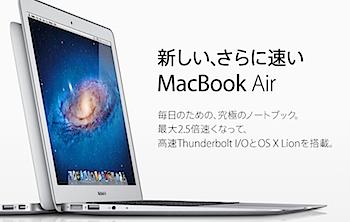 新しい「MacBook Air」84,800円〜