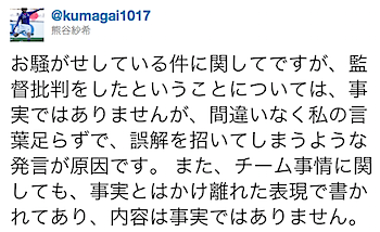 なでしこジャパン・熊谷紗希、ツイッターで騒動を謝罪