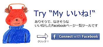 「いいね!」したFacebookページを一覧できる「My いいね!」