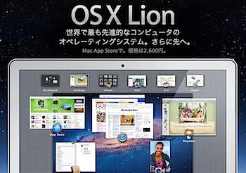 「Mac OS X Lion」初日に100万ダウンロードを突破!