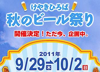 「けやきひろば 秋のビール祭り」は2011年9月29日〜10月2日