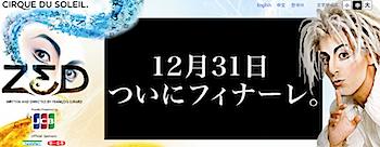 シルク・ドゥ・ソレイユ「ZED(ゼッド)」公演終了へ