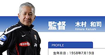 横浜Fマリノス・木村和司監督「(なでしこ)ウチより入っている。Jリーグやばいぞ」