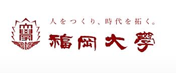 福岡大学、飲酒運転をツイートした学生を停学処分