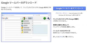 Googleツールバーの利用はFirefox 4まで