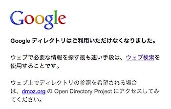 「Googleディレクトリ」終了していた