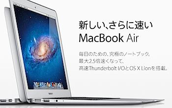 旧型ユーザが涙目!? 新旧「MacBook Air」比較記事