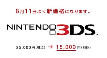 「ニンテンドー3DS」25,000円 → 15,000円