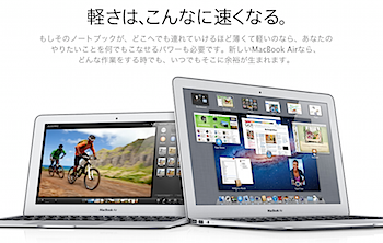 「MacBook Air」Core i5か、それともCore i7か?