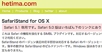 「SafariStand for Safari 5.1」リリース