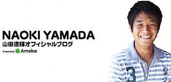 浦和レッズ・山田直輝、ブログを開始