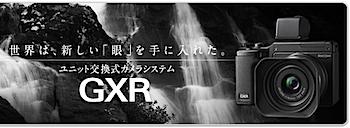 リコー「GXR」機能拡張ファームウェア Ver.1.37リリース