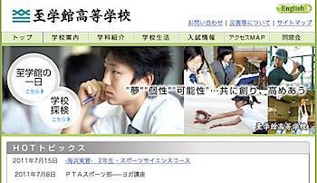 甲子園初出場を決めた愛知県・至学館高校の校歌がまるでJ-POPと話題に