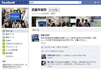 佐賀県武雄市、市のウェブサイトをFacebookページに完全移行