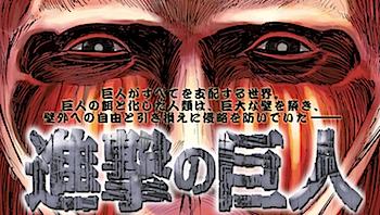 「進撃の巨人」5巻は8月9日発売!!