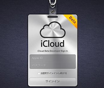 「iCloud」サイトがオープン、追加容量の料金も明らかに