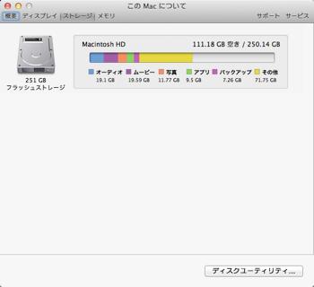 """「Mac OS X Lion」""""このMacについて""""からディスク使用状況の表示が可能に"""