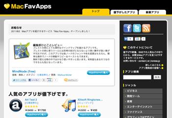 新着や値下げしたMacアプリを紹介する「MacFavApps」