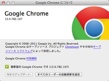 """先読み機能""""Instant Pages""""を搭載した「Google Chrome 13」リリース"""