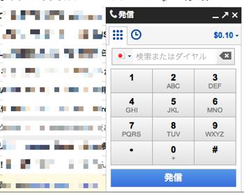 「Gmail」固定電話への通話機能が38カ国で対応