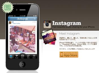 「Instagram」に投稿された写真が1億5,000万枚を突破!