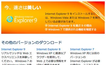 「IEユーザーはIQ低い」←いたずらだった