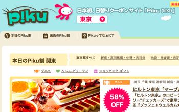 日本初のクーポン共同購入サービス「Piku」撤退へ